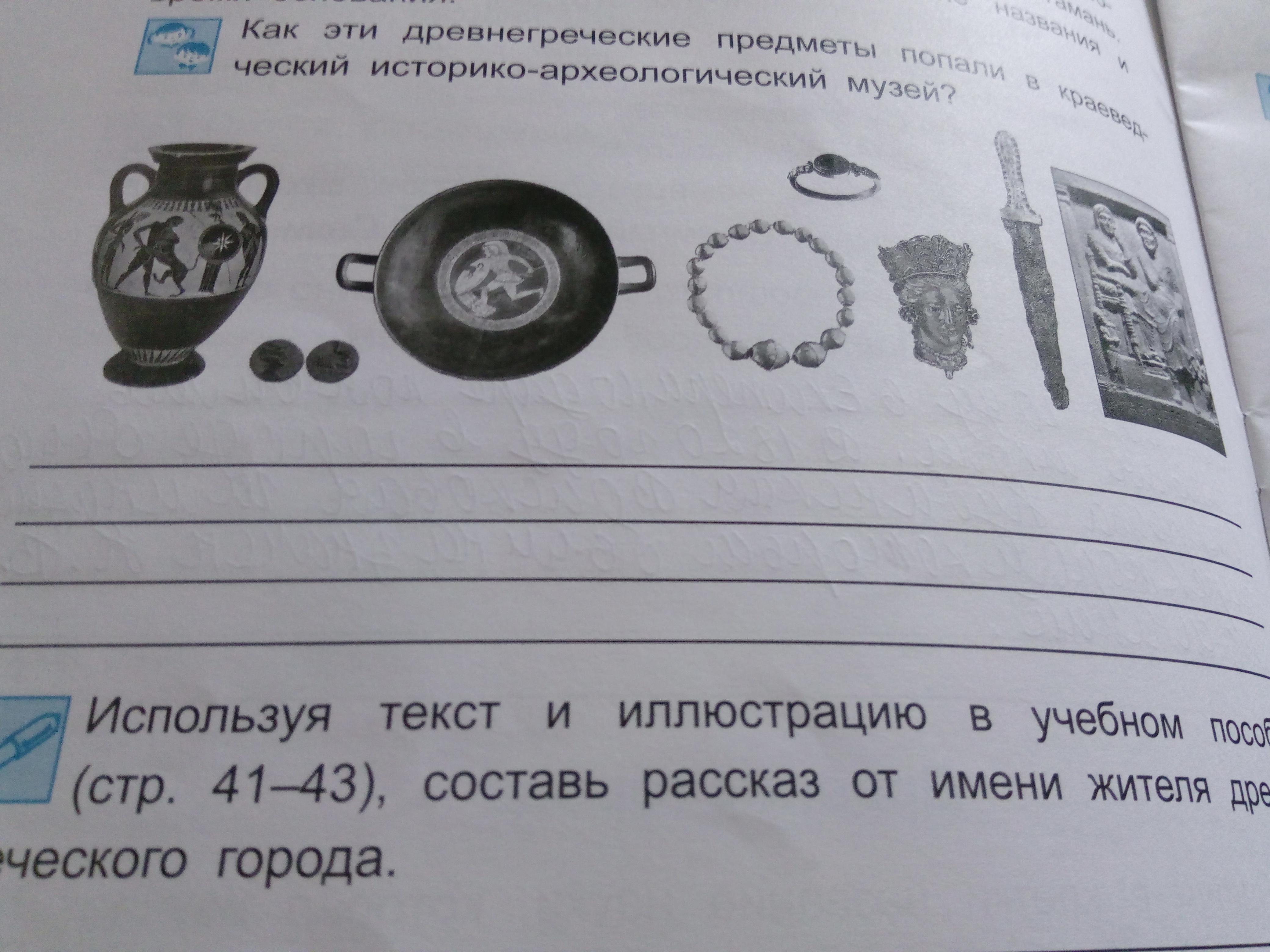 Предметы древнегреческие