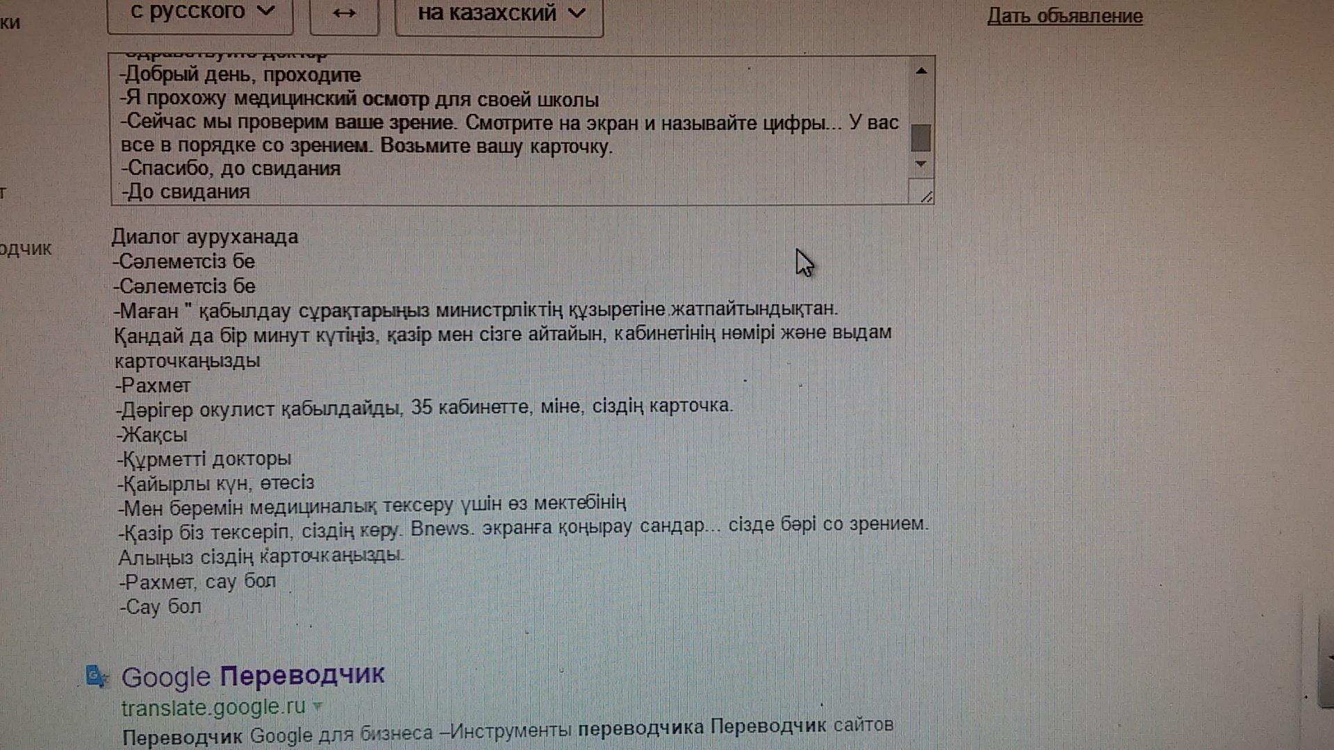 Эссе на казахском языке про врача 772