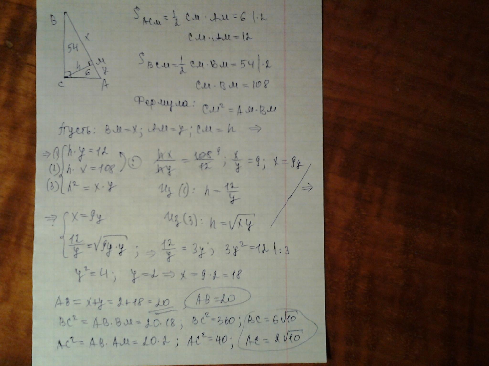 Применены : формула площади треугольника, теорема о пропорци