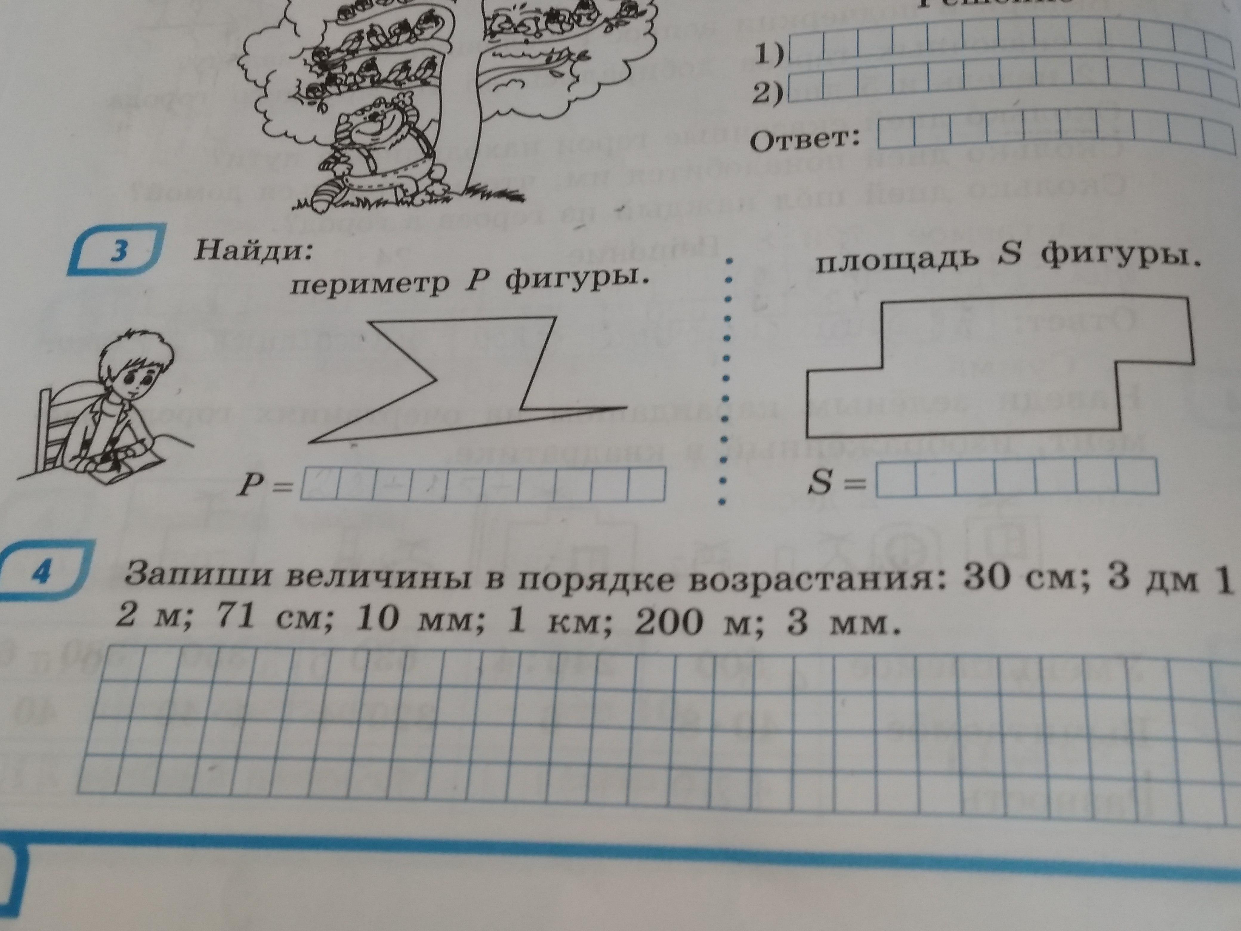 Помогите пожалуйста! Задание номер 3