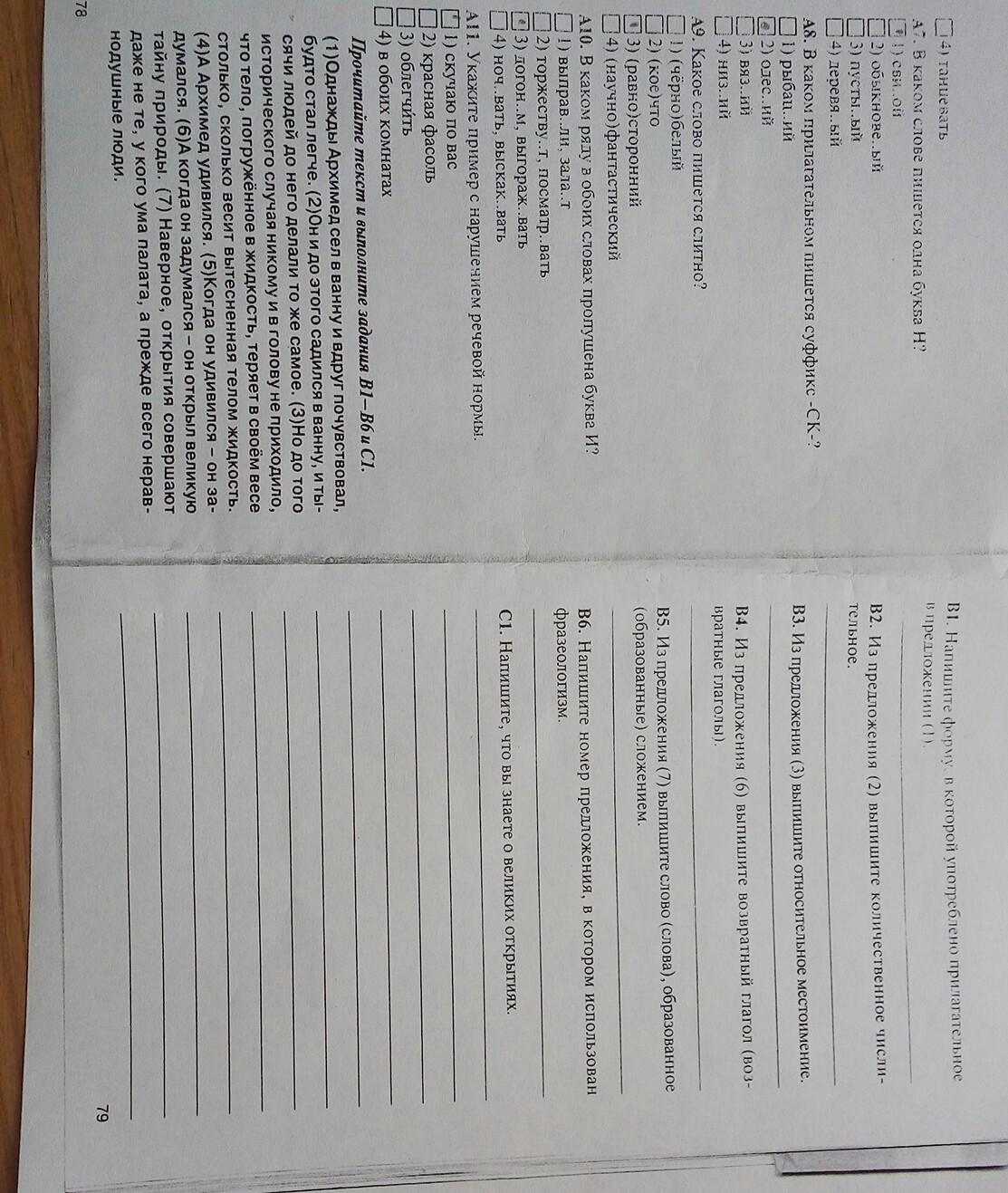 Школьные знания 5 в класса скачать ответы
