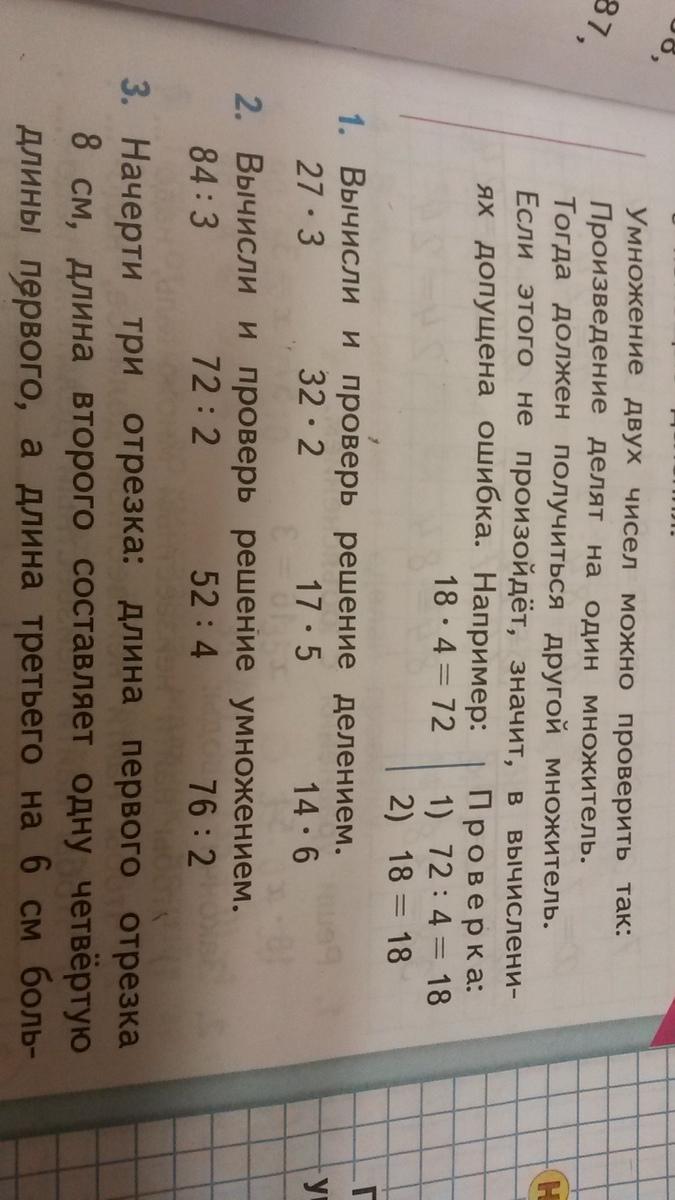 Изображение к вопросу Номер 2 помогите пожалуйста решить срочно надо