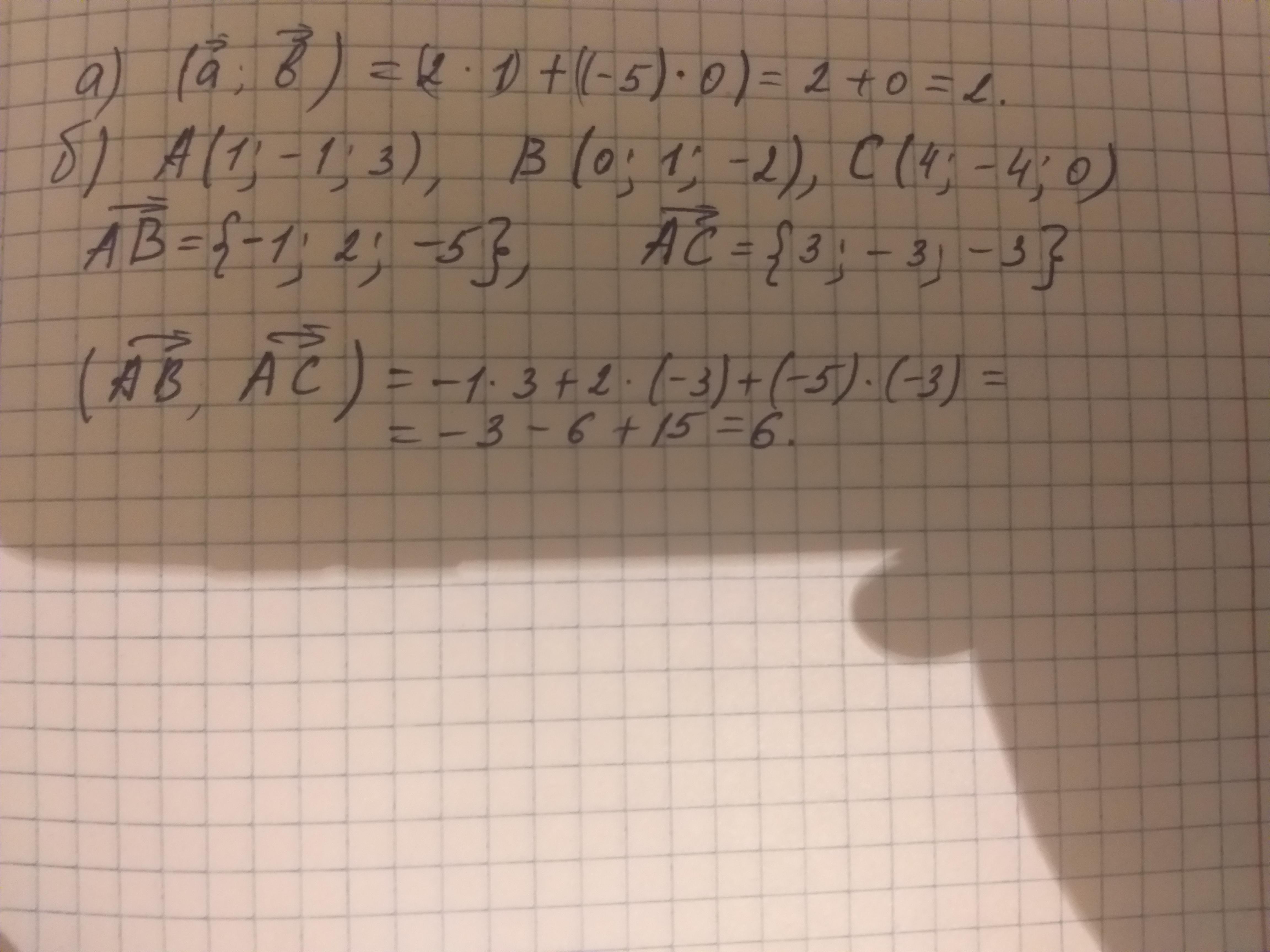 Найти скалярное произведение векторов: a)