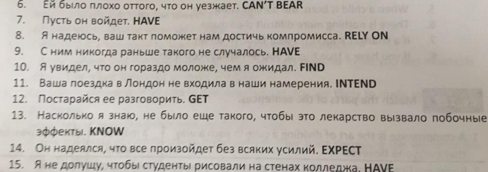 Помогите пожалуйста Translate the sentences using