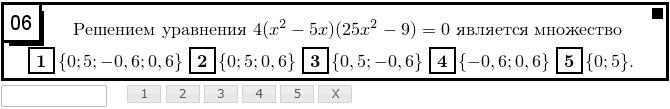 Решить уравнение, и найти его множество!