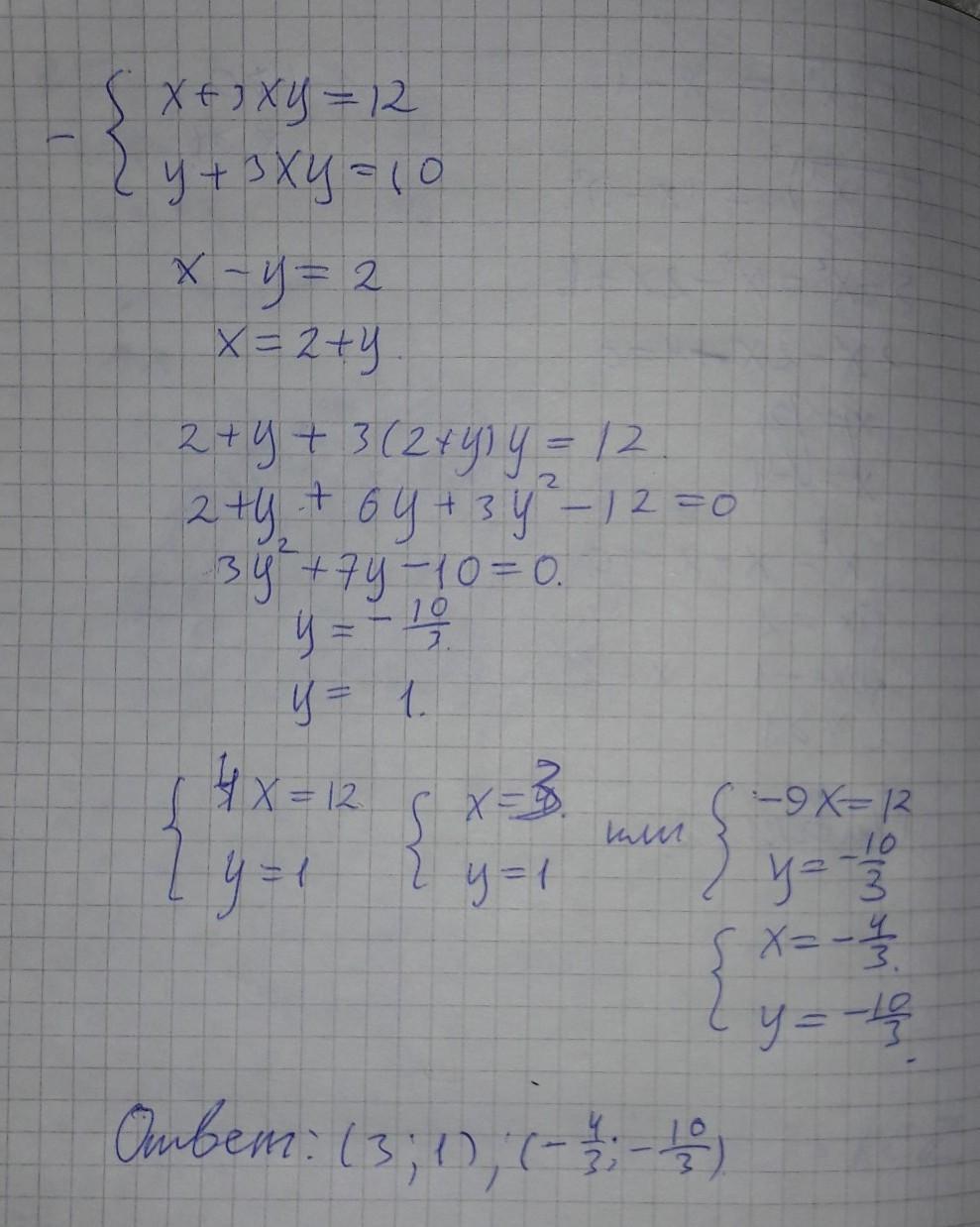 Розв'яжіть систему рівнянь х+3ху=12 у+3ху=10