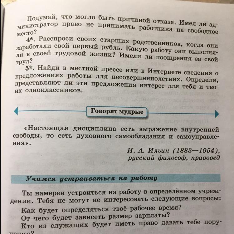 Эссе на высказывание ильина 4937