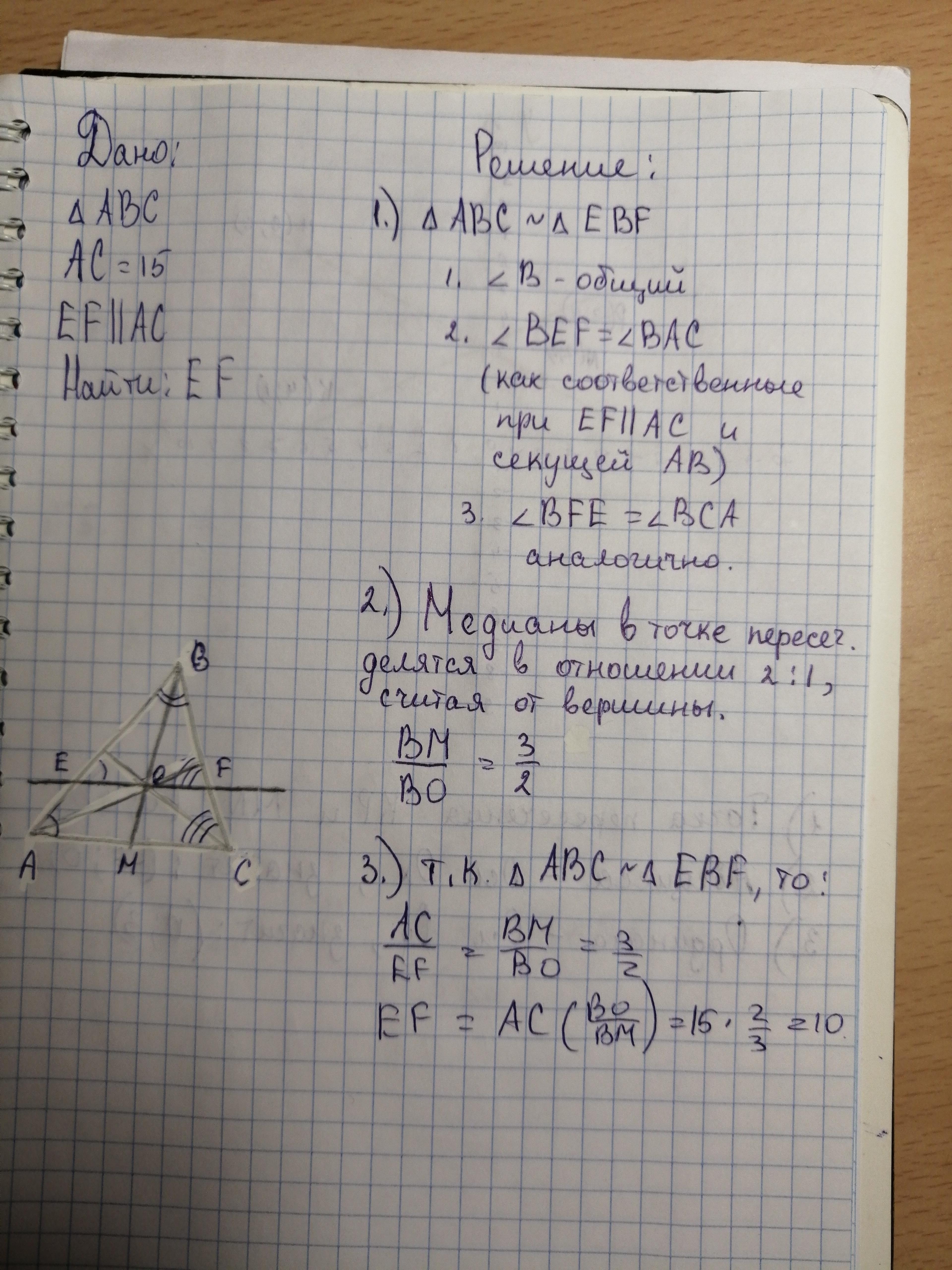 Медианы треугольника ABC пересекаются в точке O.