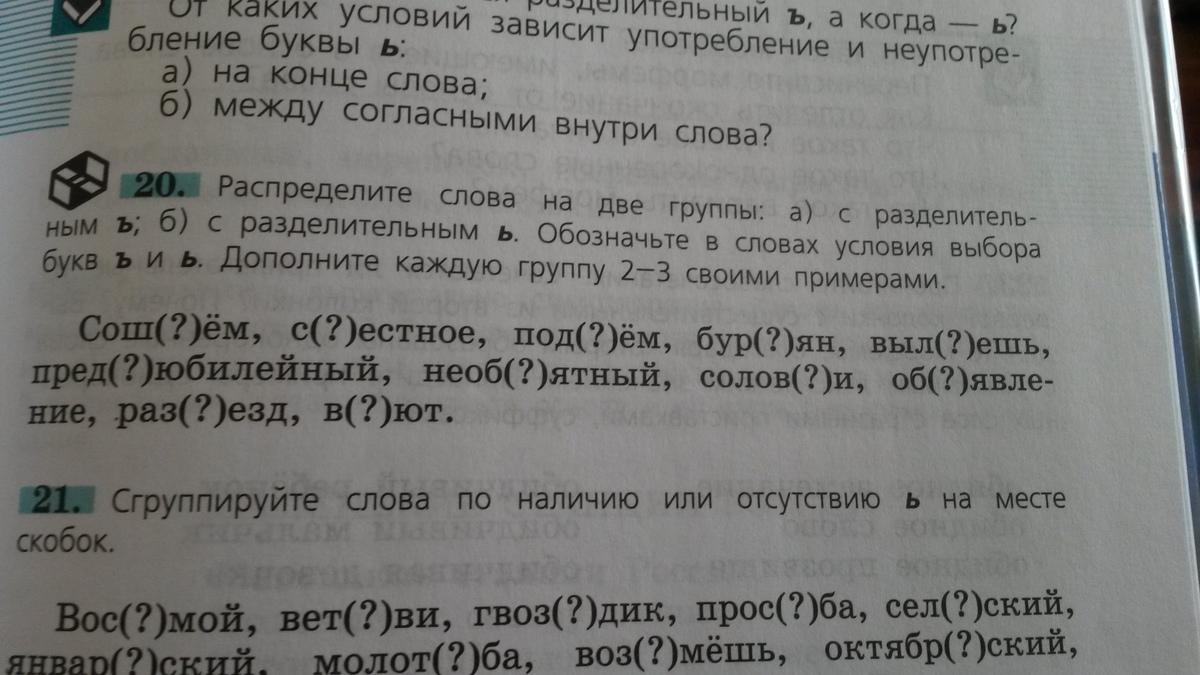 Как правильно писать слово необъятный С ь или ъ