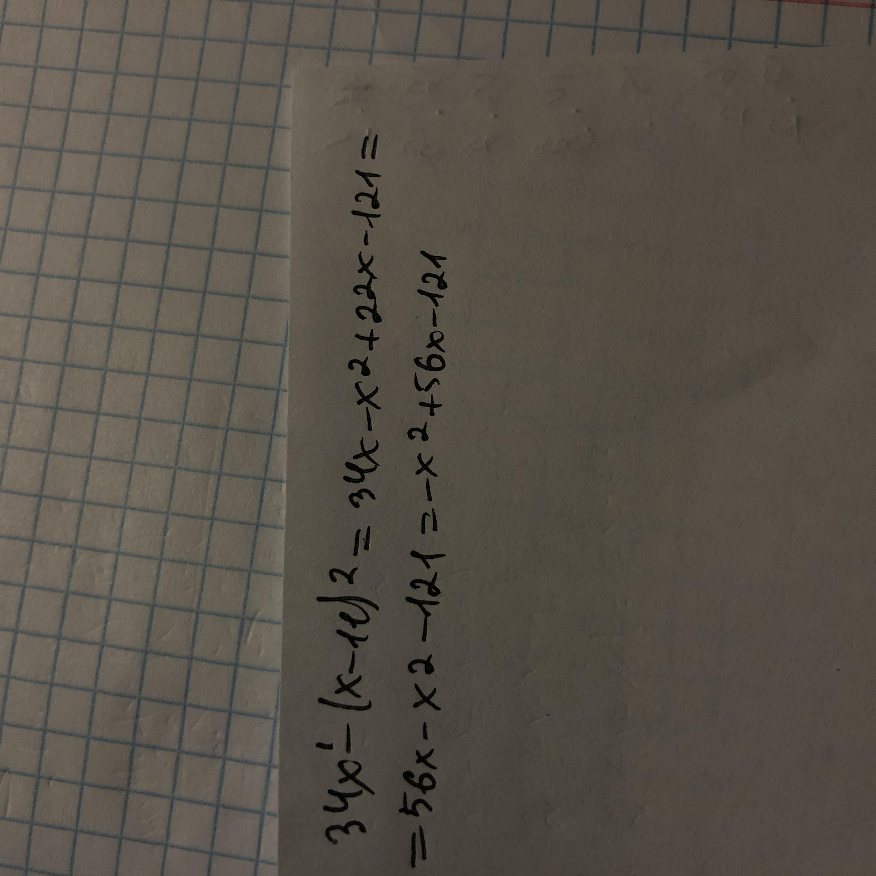 Упростить выражение 34x-(x-11)^2