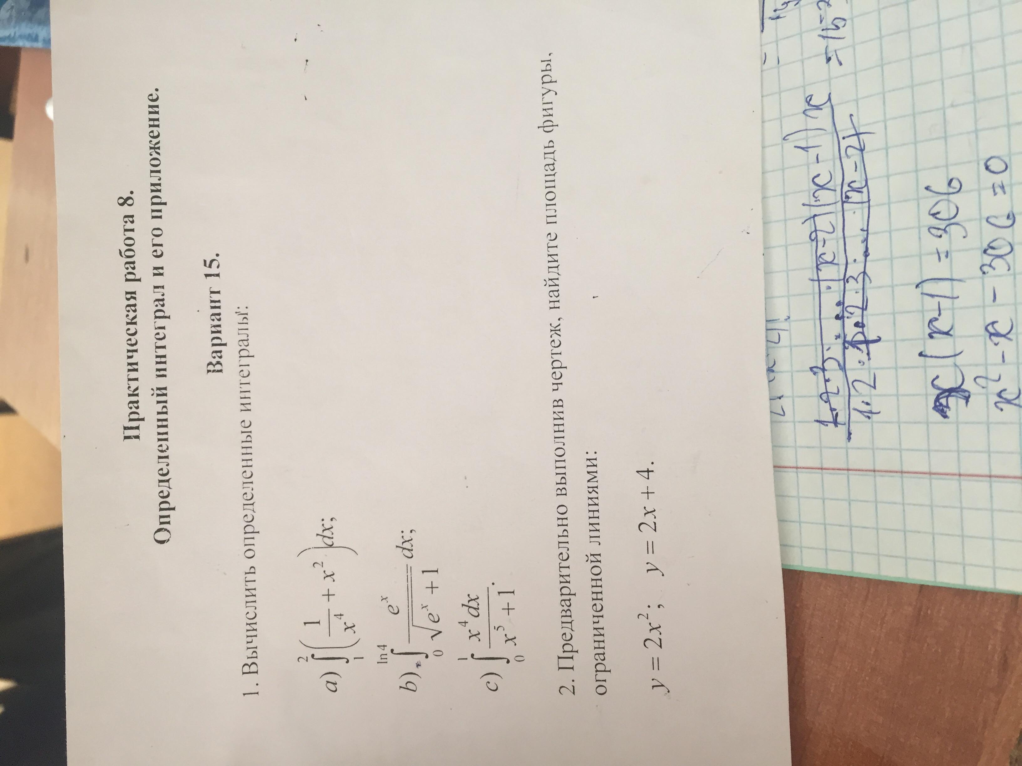 Интегралы Помогите (проф зачет) 20 б