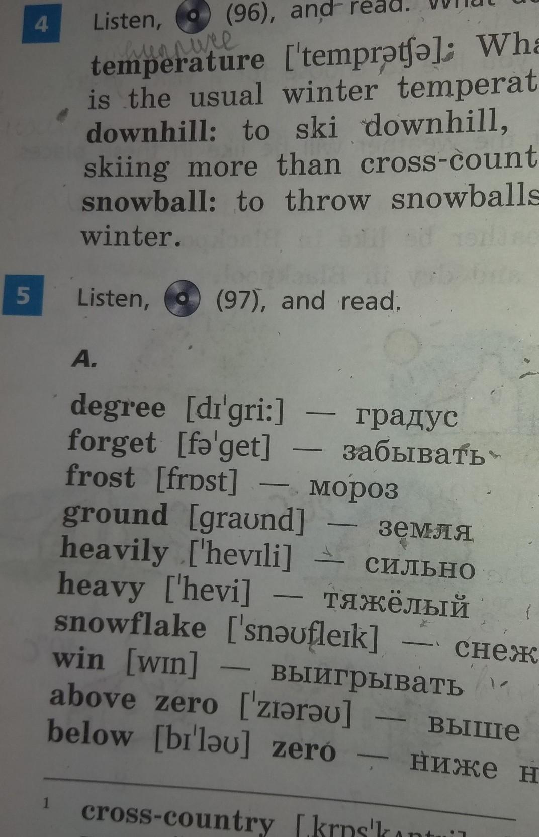 Как читаются выделеные слова на русском