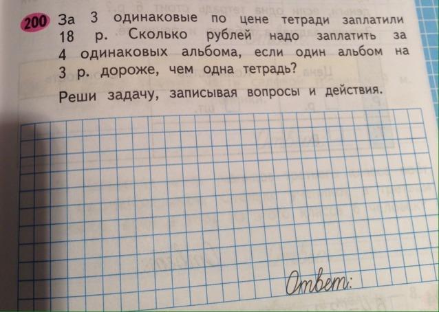 За 3 одинаковые открытки и конверт лена заплатила 100 рублей