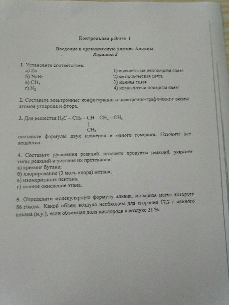 Умоляю помогите решить контрольную по химии Может у когото то  Загрузить jpg