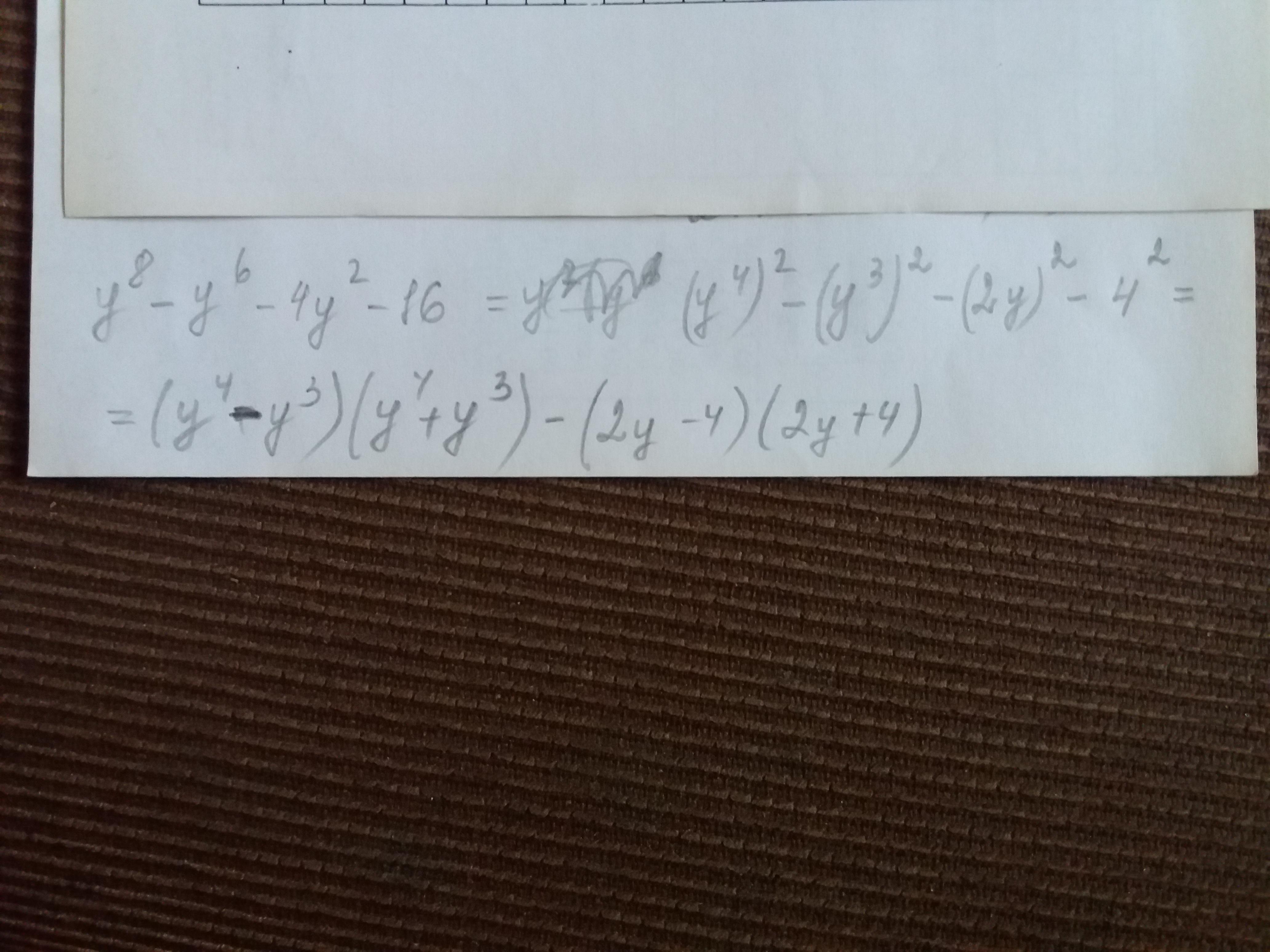 Y^8-y^6-4y^2-16 разложить на множители