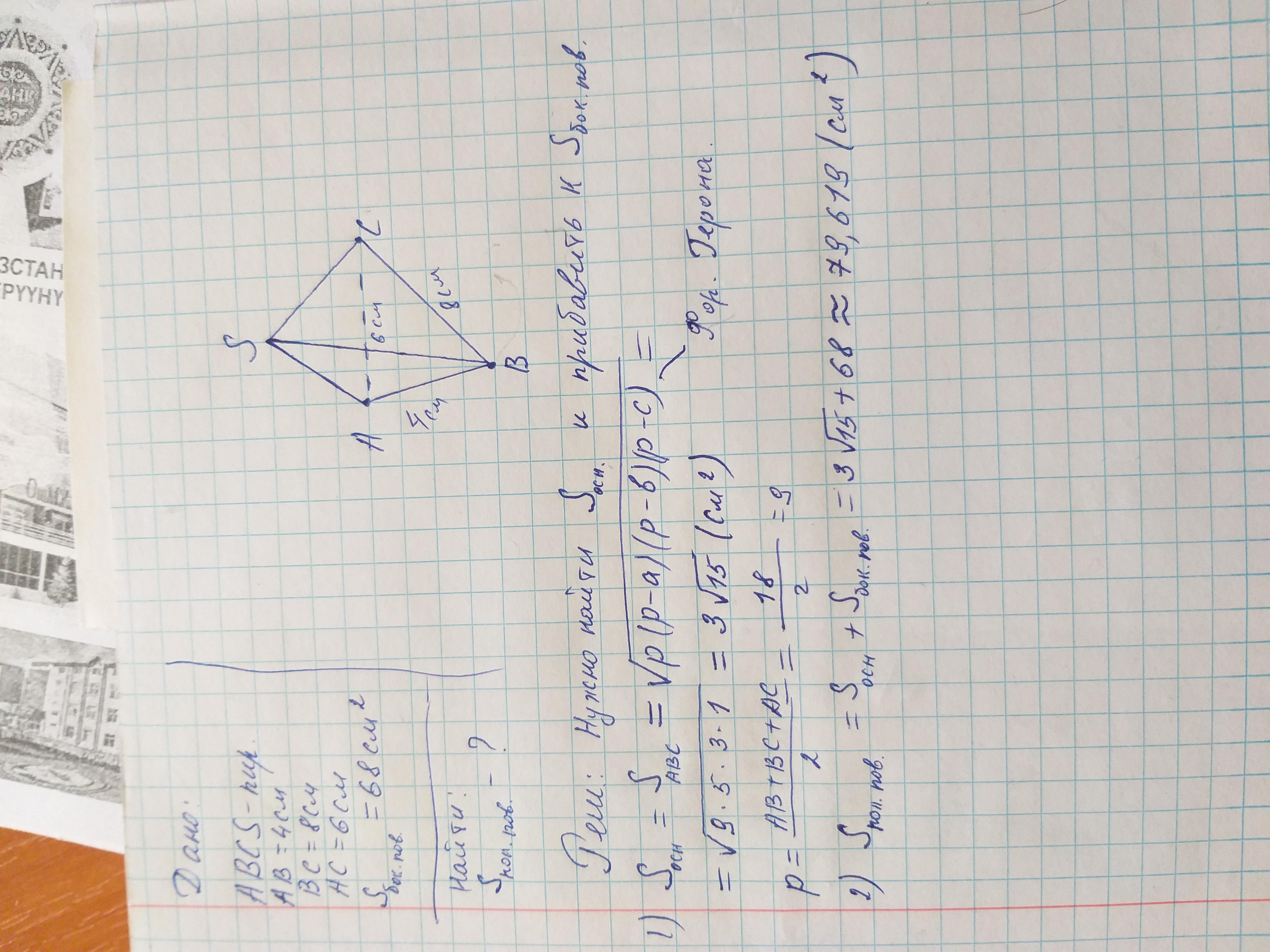 Найти полную поверхность треугольной пирамиды,
