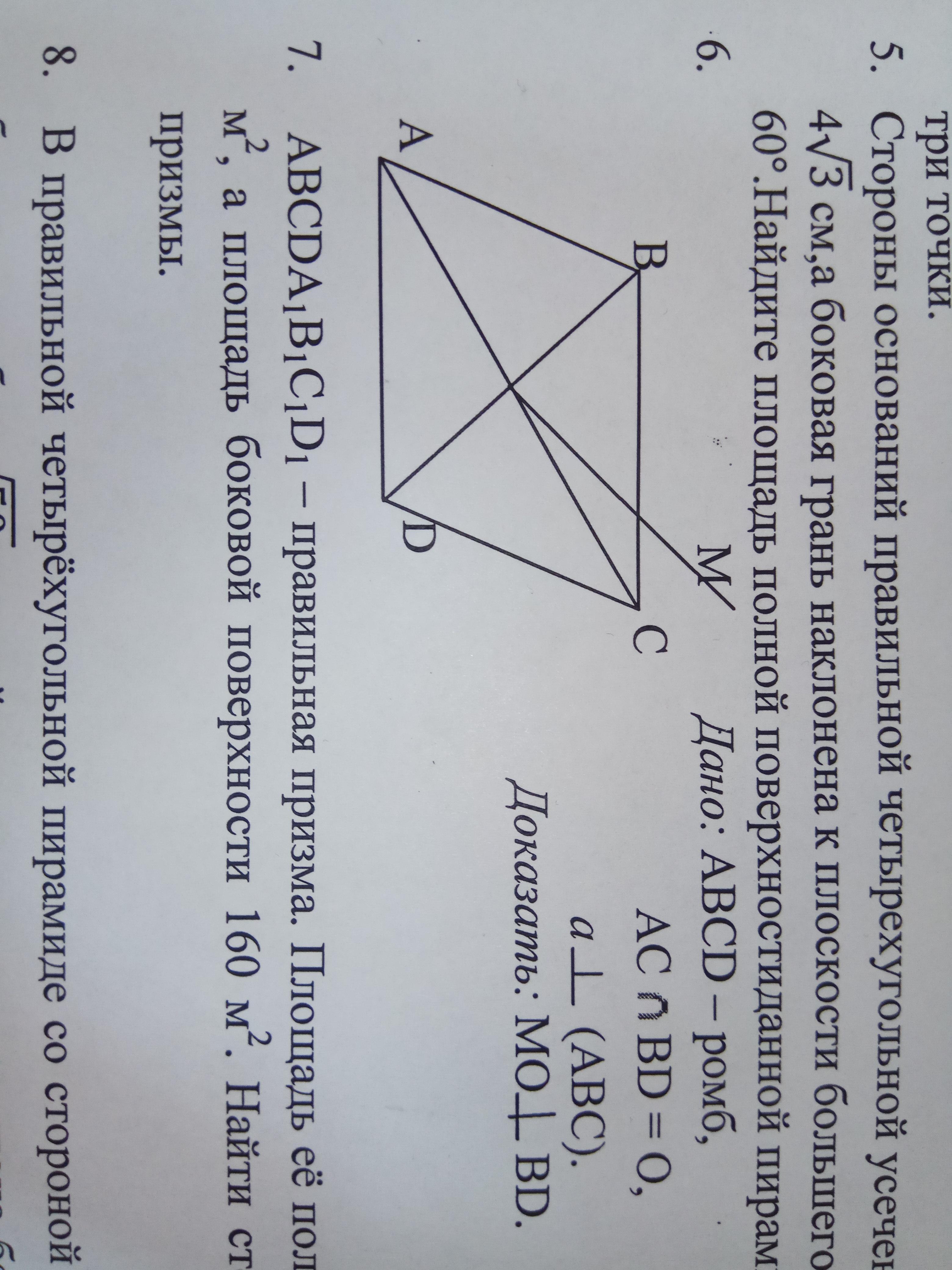 Решите задачу номер 6!!!