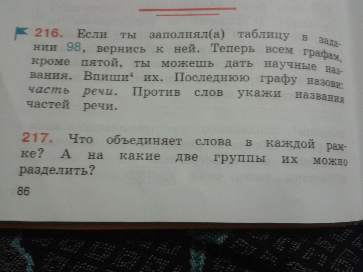 Русский язык 3 класс гармония соловейчик кузьменко ответы