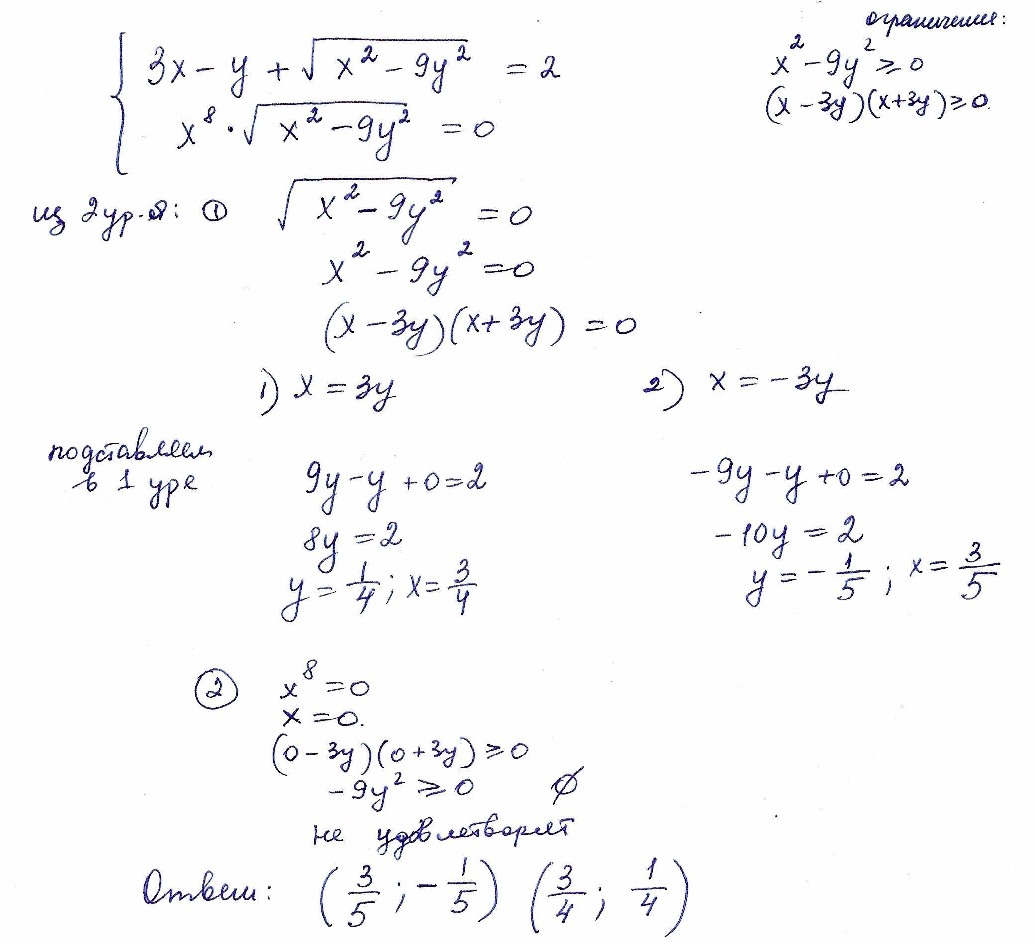 Решите другую систему уравнений, пожалуйста