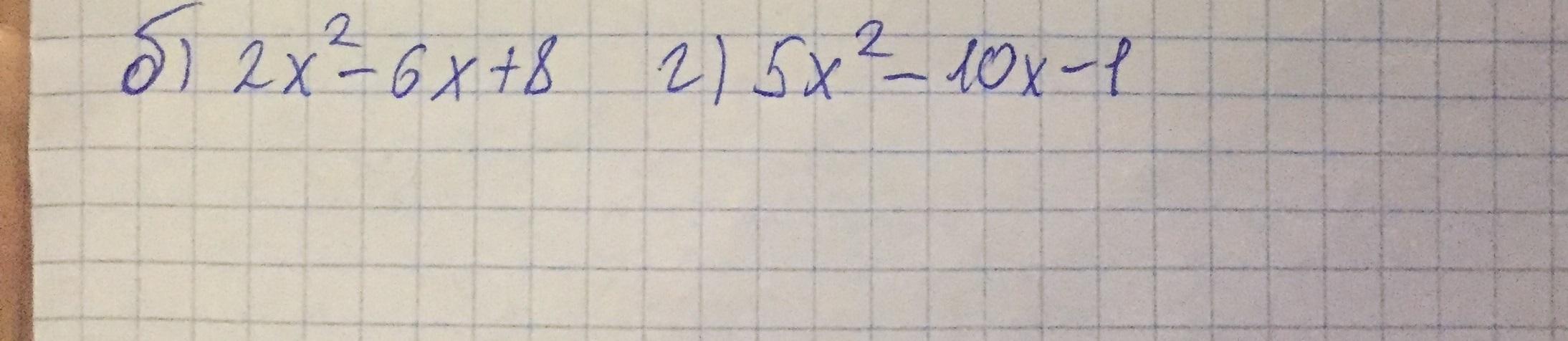 Выделите полный квадрат