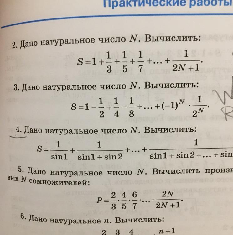 Дано натуральное число n вычислить 123 2т с постусловием