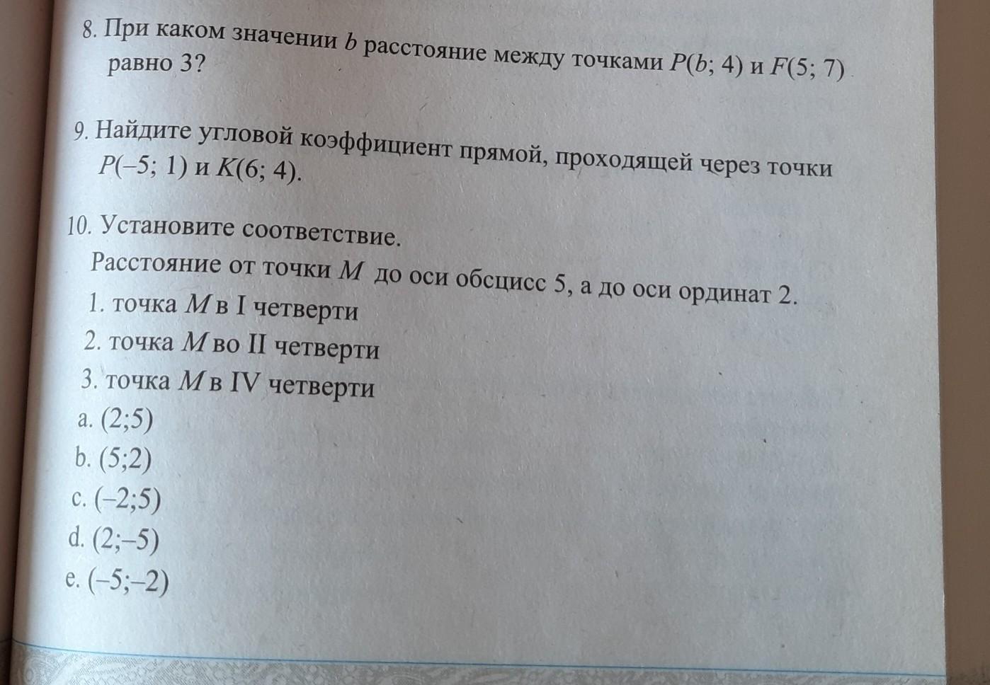 Тема МЕТОД КООРДИНАТ