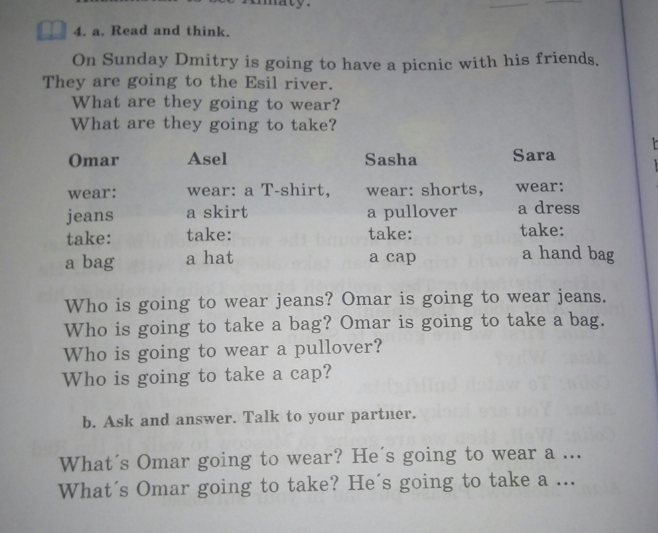 Сандей перевести на английский