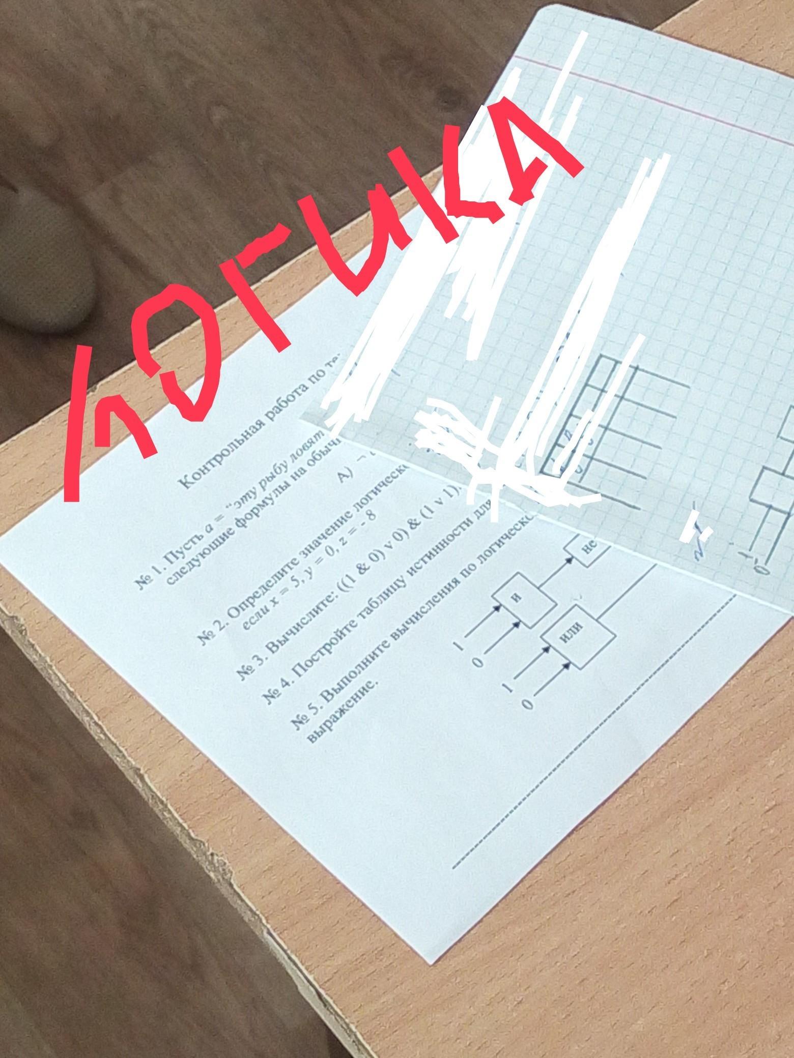 помогите найти контрольную работу по информатики за класс тема  Загрузить jpg