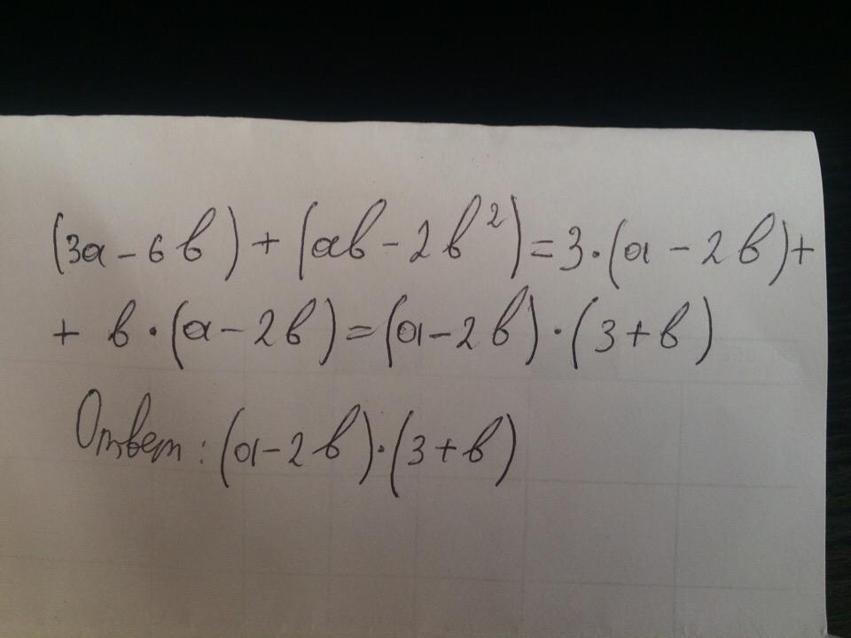Разложить многочлен на множитель: 3а-6в+ав-2в^2