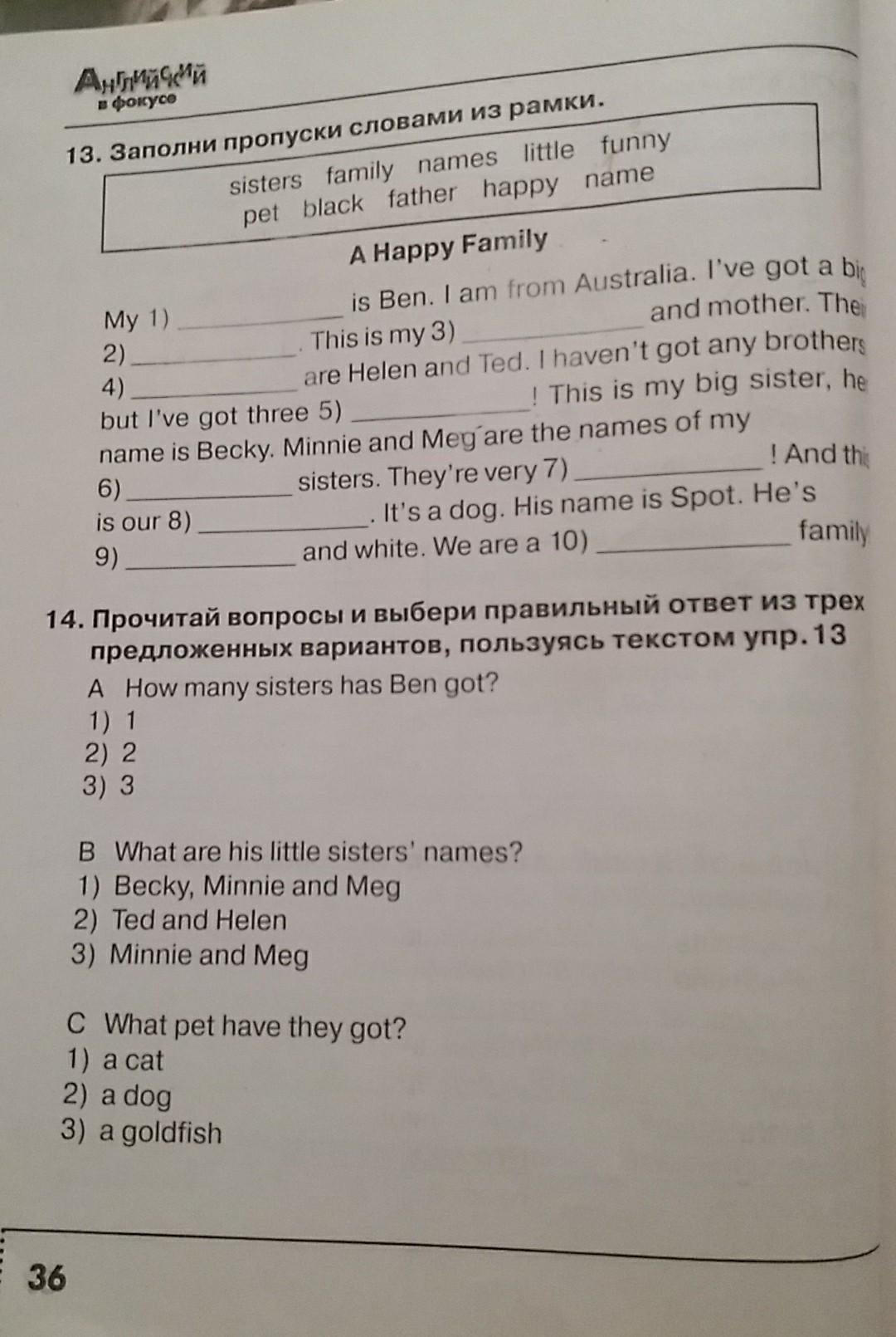 английский 3 класс стр 14