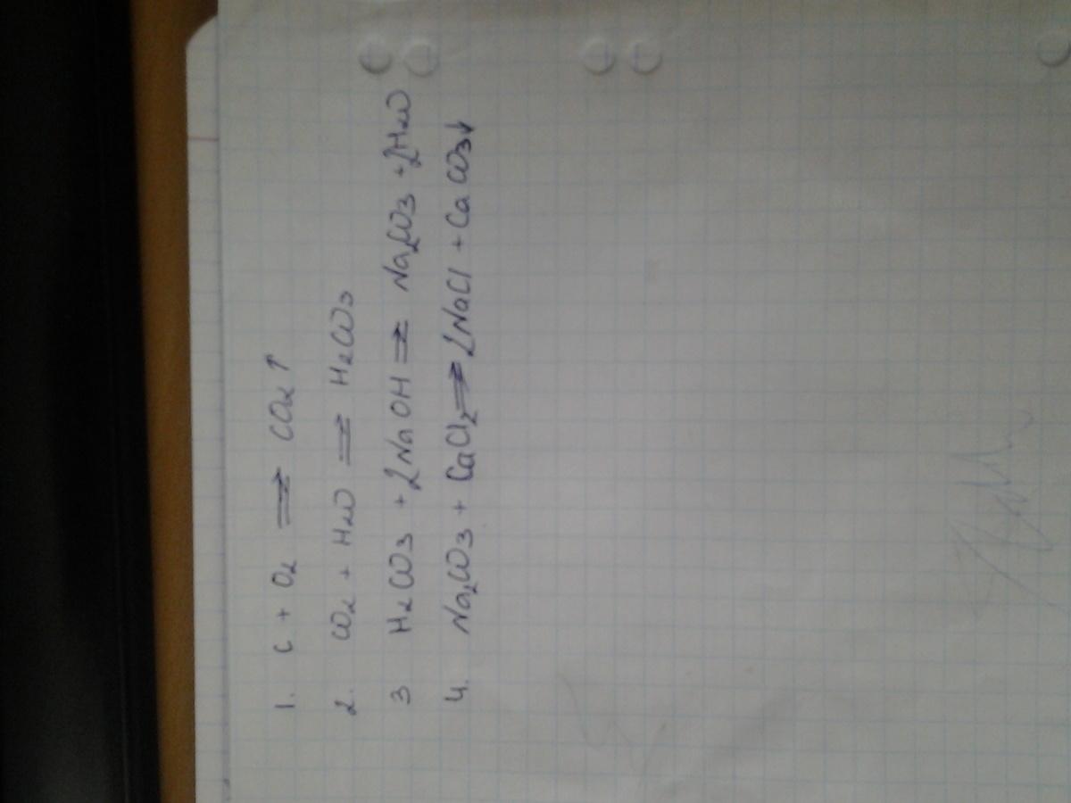 Дана схема превращений co co2 na2co3 baco3 фото 103