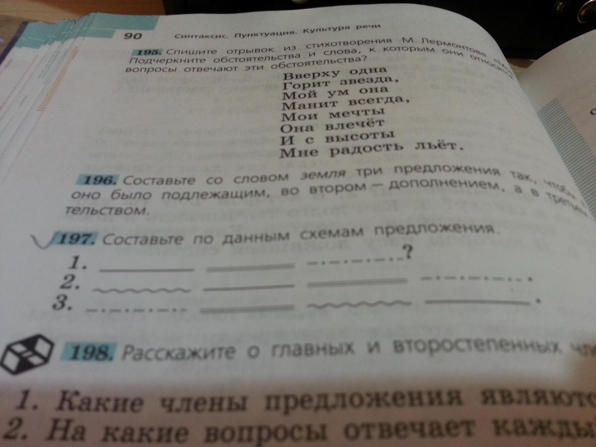 Русский язык составьте по данным схемам предложения фото 967