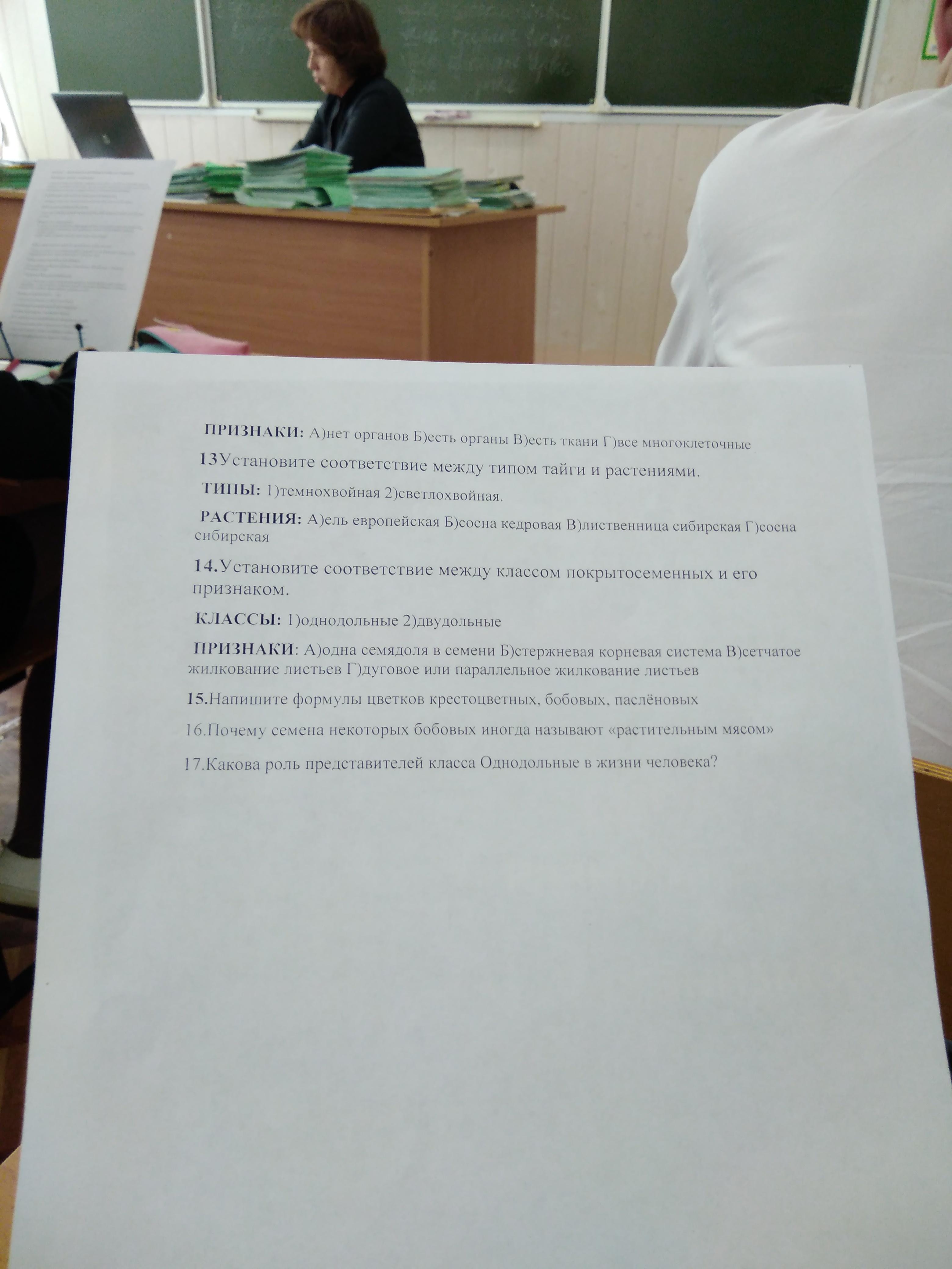 Помогите сделать контрольную работу класс по биологии Школьные  Попроси