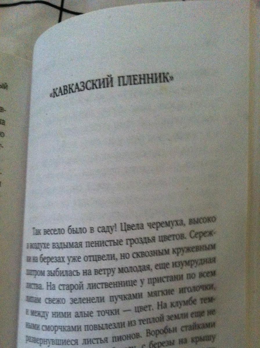 кавказский пленник слушать краткое содержание