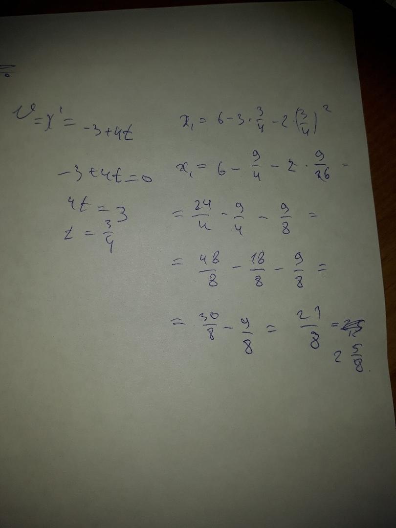 уравнение движения частицы имеет вид