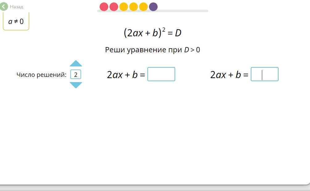 Помогите решить уравнение в учи.ру