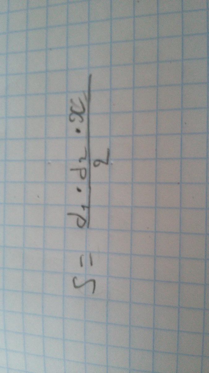 Изображение к вопросу Ребят, как из формулы S= d1 × d2 × x |2 найти d1?
