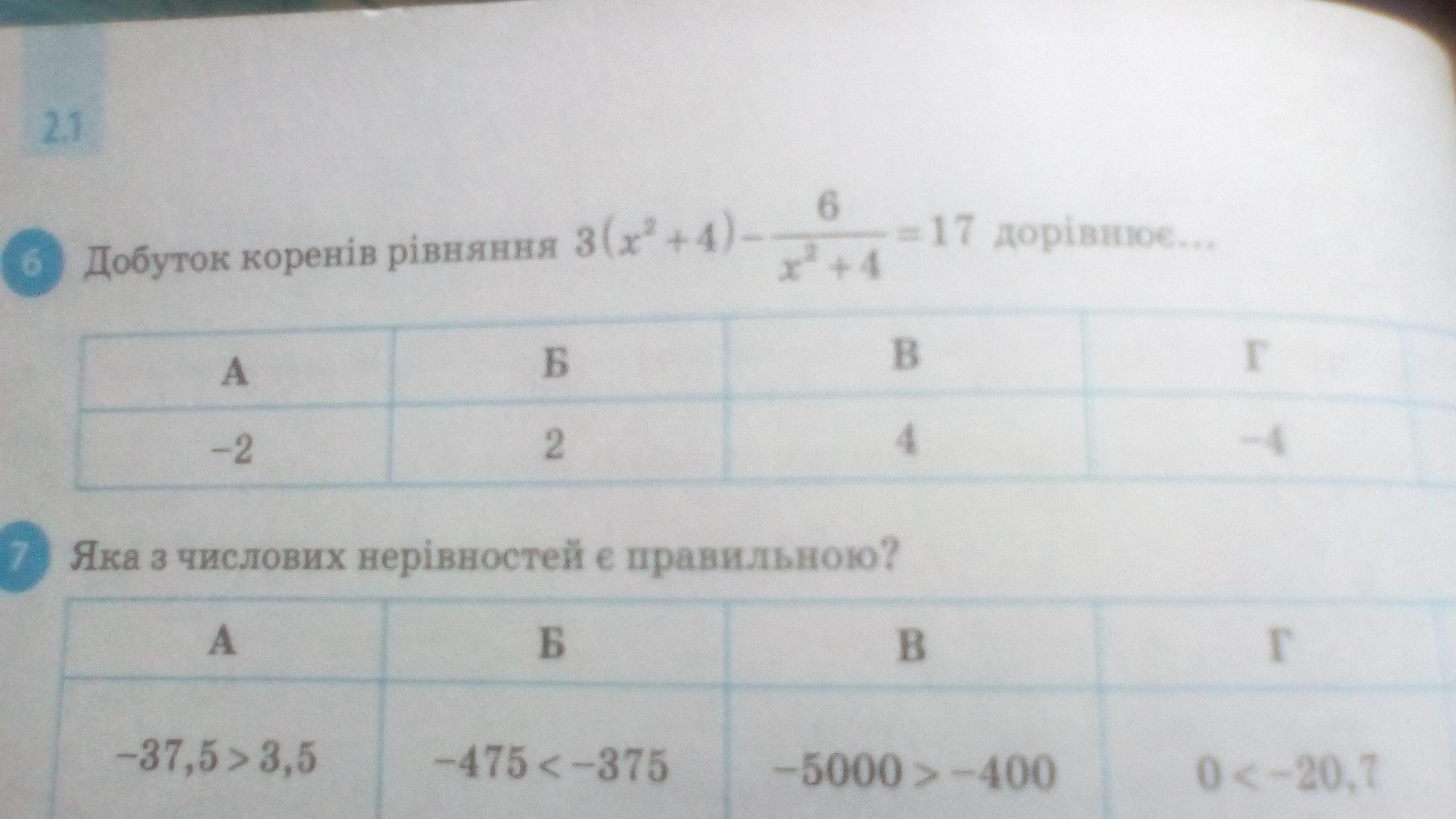 Помогите ето решить вопрос на фото 6 задание