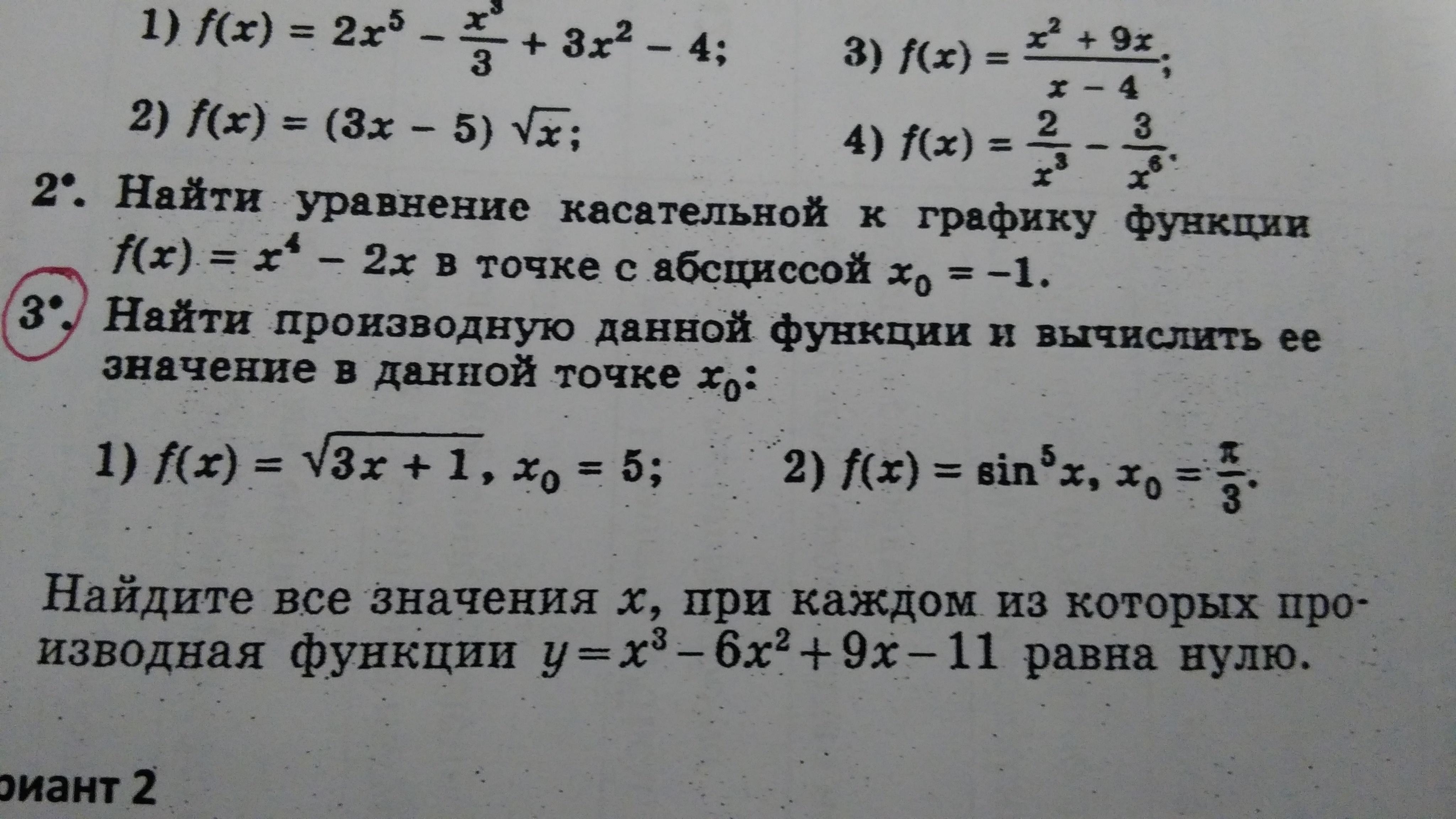 Помогите пожалуйста сделать третье задание