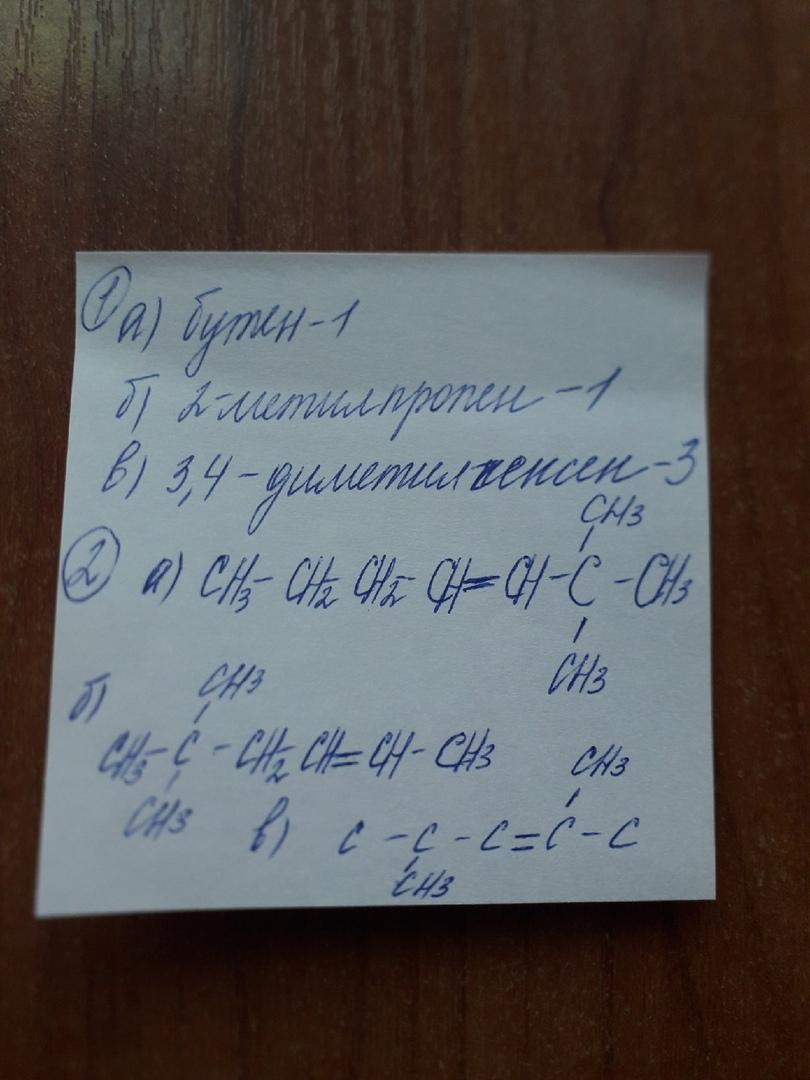 1. дать названия веществам  2. постройте формулы