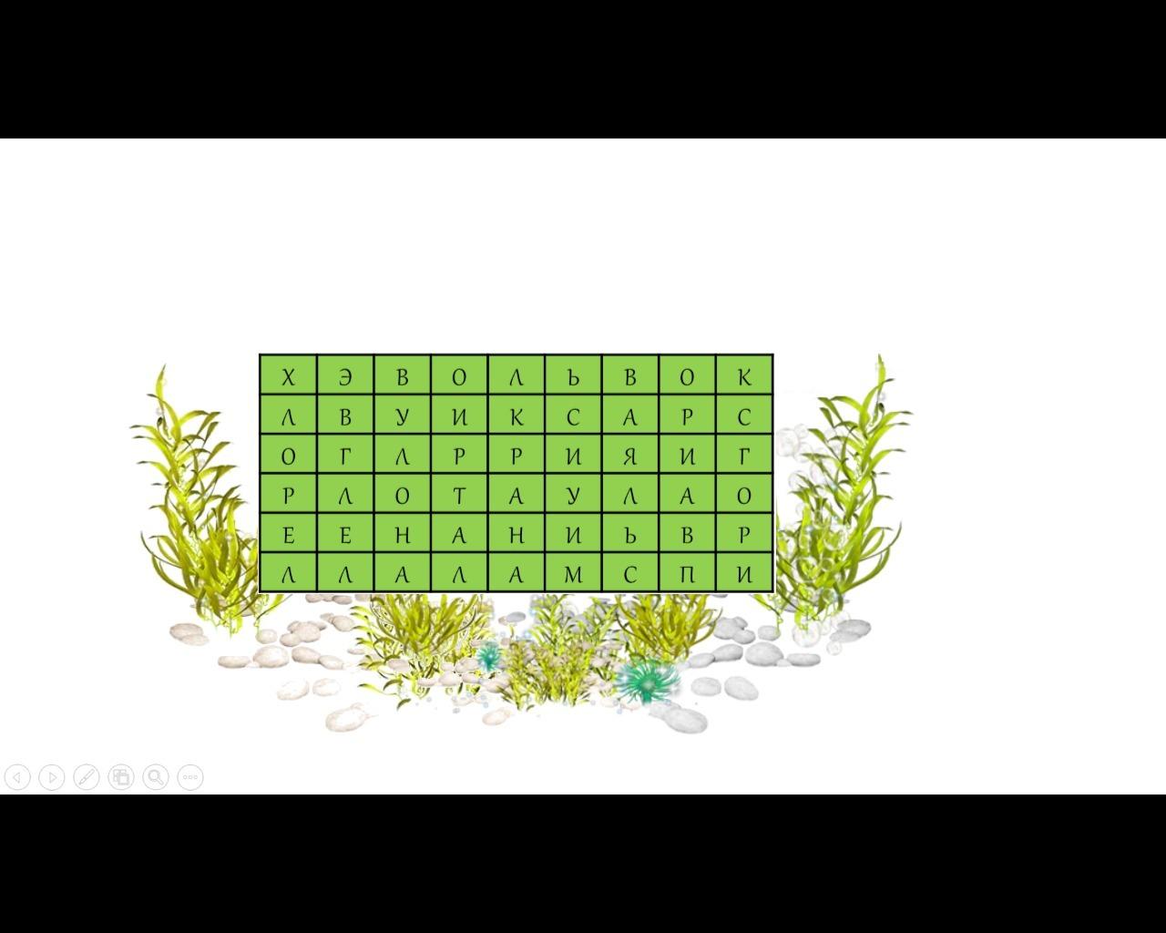 25 баллов! Разгадай филворд «Загадочный мир водорослей», подсчитай количество многоклеточных водорослей. В ответе запишите только число и названия. Загрузить png
