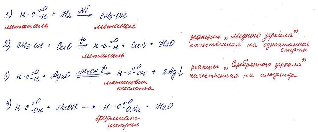 Что что нужно добавить к метаналю чтобы получить метановую кислоту