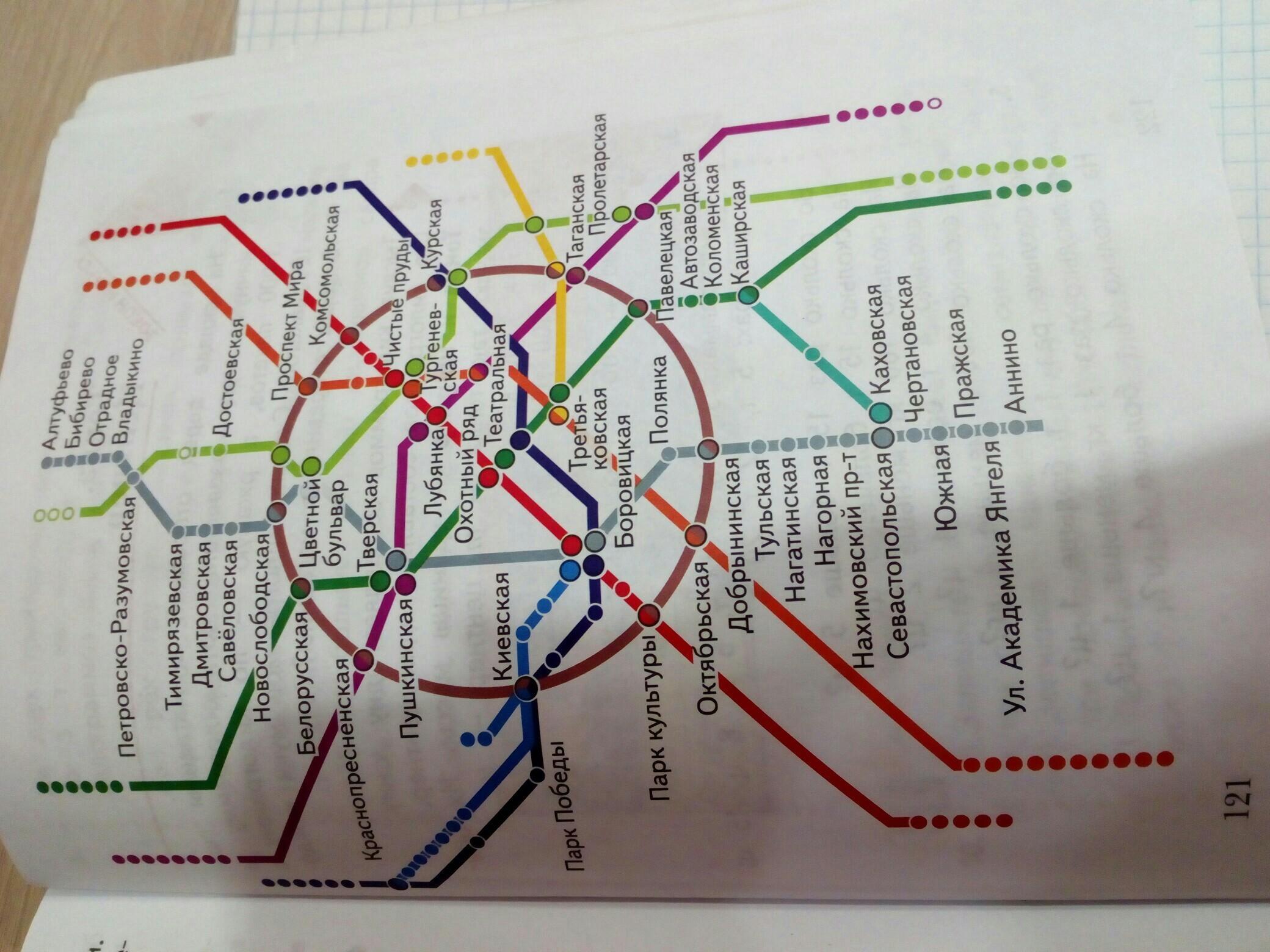 доезжать метро