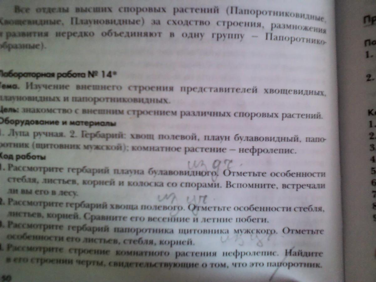 Лабораторная работа по биологии 9 класс номер 6 пономарёв