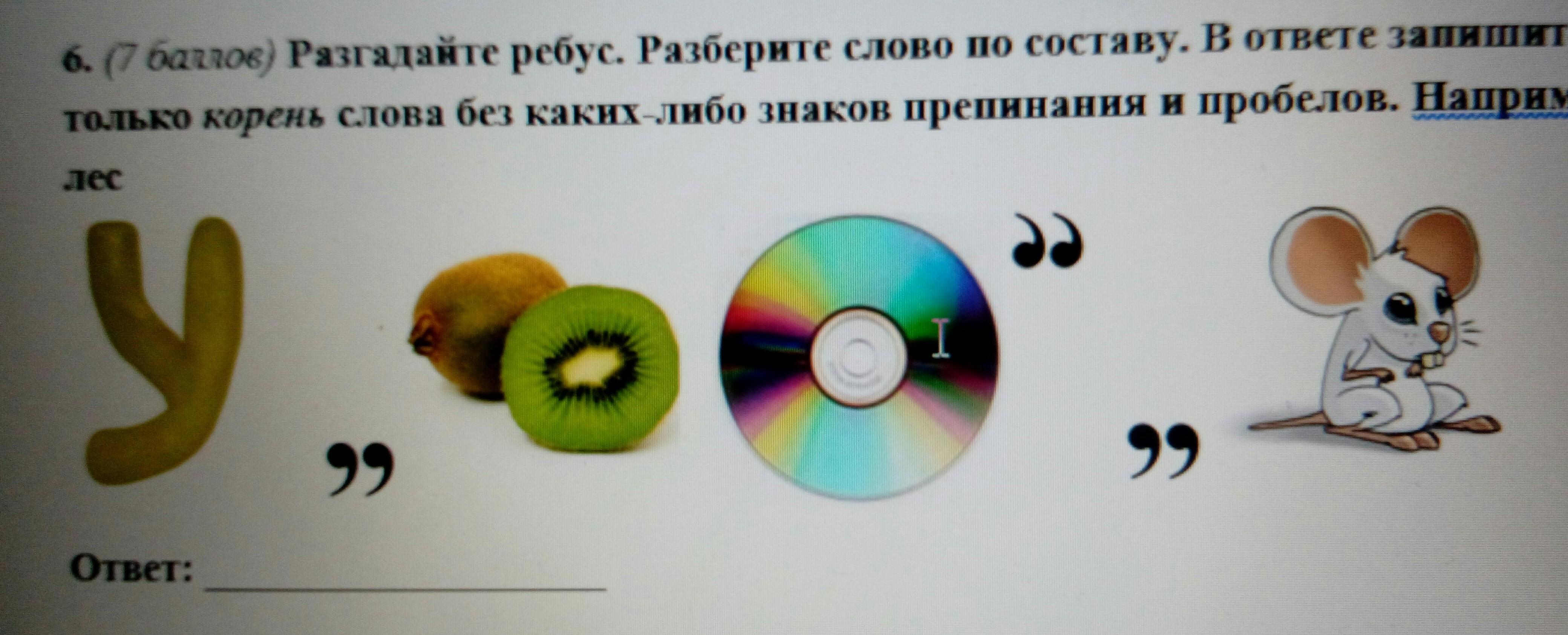Помогите решить ребус по русскому