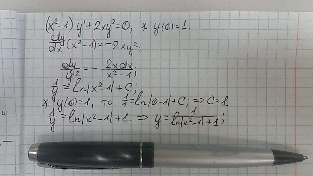 Уравнение первого порядка