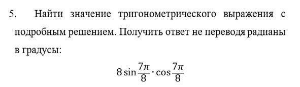 Помогите решить математику