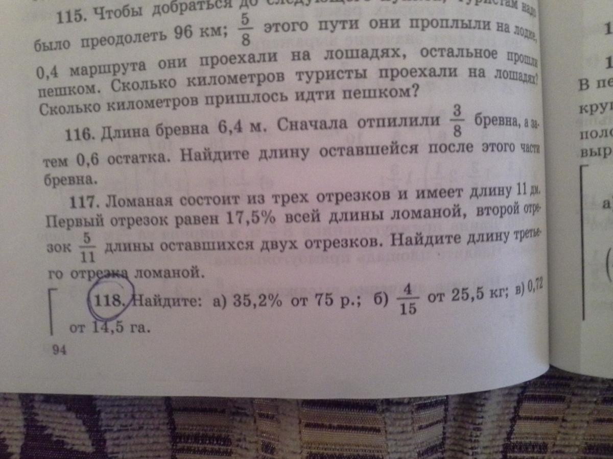 Дидактические материалы по математике, 6 класс, Чесноков.С