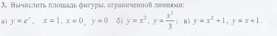 Вычислить площадь фигуры ограниченной линиями