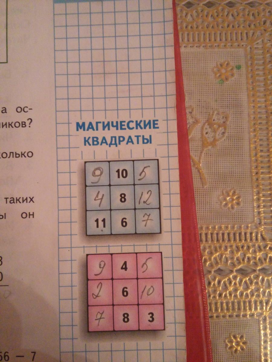 Решение магический квадрат 2 класс